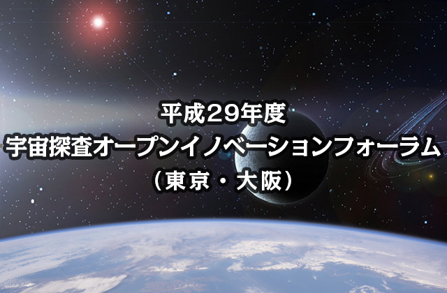 【募集】平成29年度 宇宙探査オープンイノベーションフォーラム(東京・大阪)