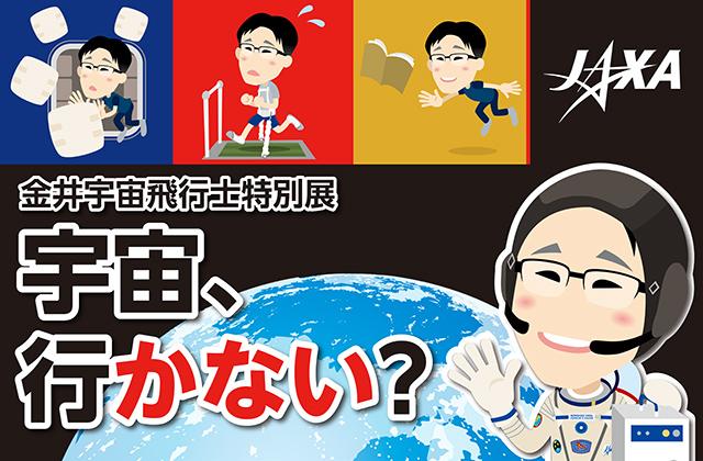 筑波宇宙センター 金井宇宙飛行士特別展『宇宙、行かない?』