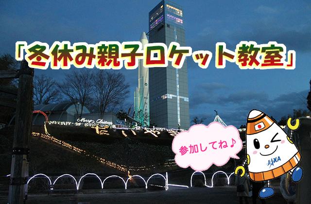 12/24(日)、25(月)に、角田宇宙センターと角田市コスモハウスで「冬休み親子ロケット教室」を開催!