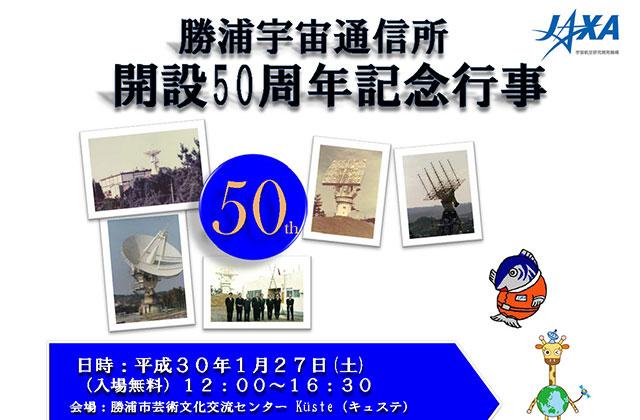勝浦宇宙通信所 開設50周年記念行事「講演会」開催