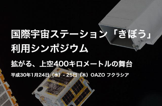 【募集】国際宇宙ステーション・「きぼう」利用シンポジウム~拡がる、上空400キロメートルの舞台~