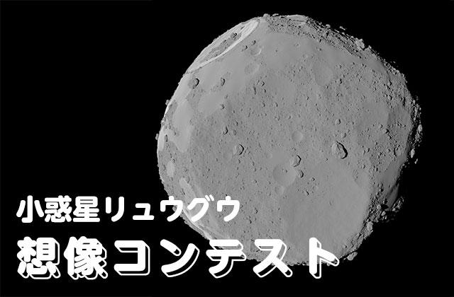 【作品募集】小惑星リュウグウ 想像コンテスト