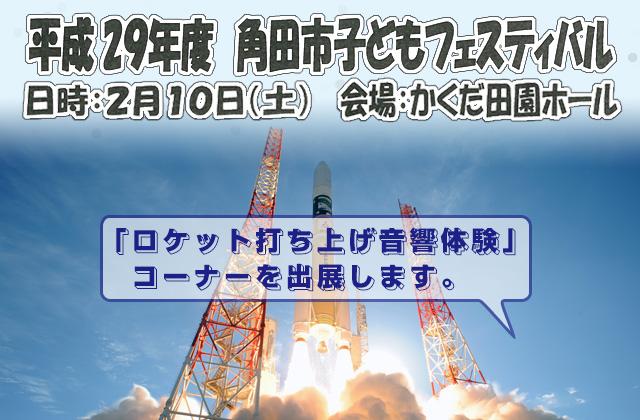 【ロケット打ち上げ音響体験】「角田市子どもフェスティバル」に出展します
