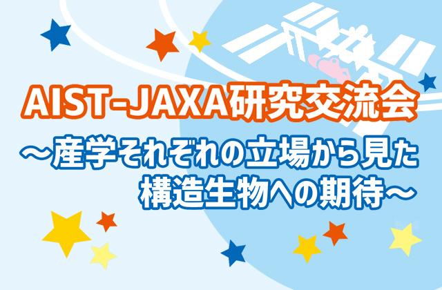 【募集】AIST-JAXA研究交流会~産学それぞれの立場から見たタンパク質結晶解析への期待~