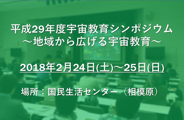 【募集】平成29年度 宇宙教育シンポジウム ~地域から広げる宇宙教育~