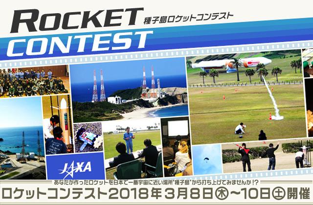 種子島ロケットコンテスト2018