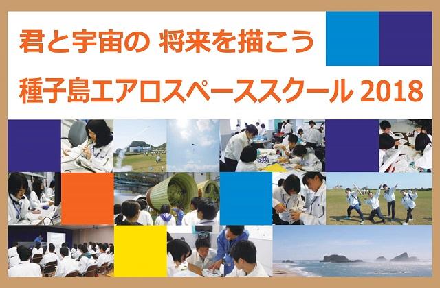 種子島エアロスペーススクール2018