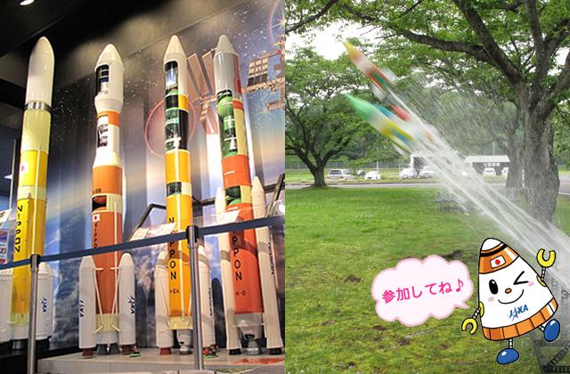 4/1(日)、5(木)に、角田宇宙センターとスペースタワー・コスモハウスで「春休み親子ロケットスクール」を開催!
