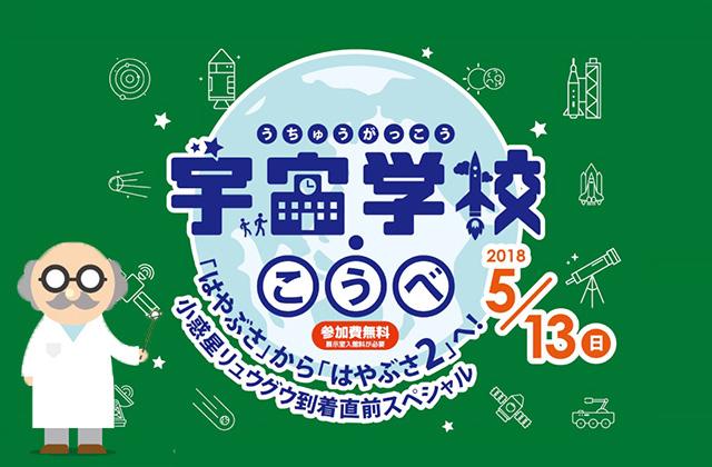 宇宙学校・こうべ【バンドー神戸青少年科学館】