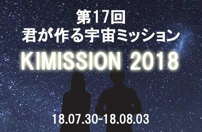 【参加者募集中】第17回 君が作る宇宙ミッション 参加者募集中!