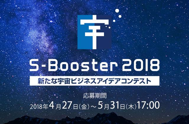【アイデア募集中】新たな宇宙ビジネスアイデアコンテストS-Booster 2018