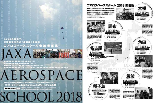 【参加者募集中】エアロスペーススクール2018