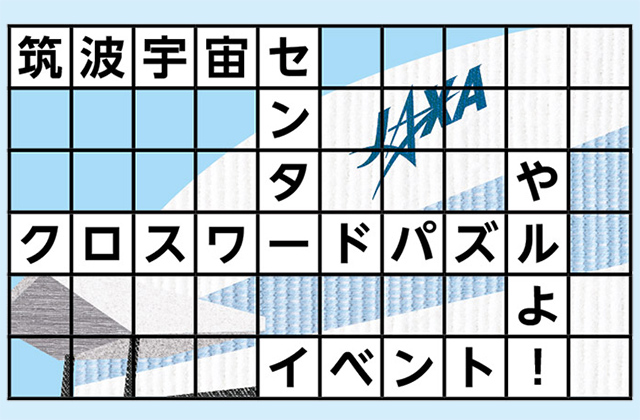 【人数限定!】2018夏休み直前イベント 筑波宇宙センター☆クロスワードパズル
