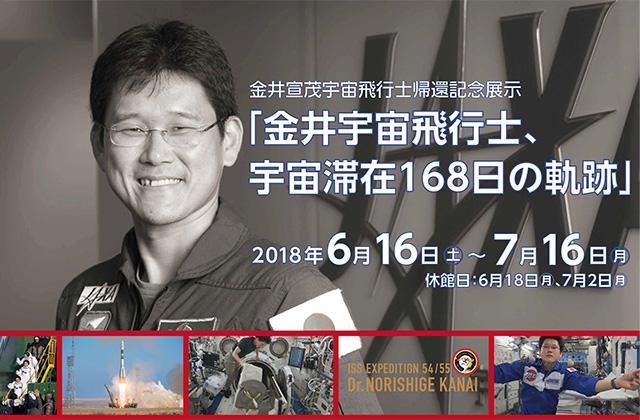 金井宣茂宇宙飛行士帰還記念展示『金井宇宙飛行士、宇宙滞在168日の軌跡』