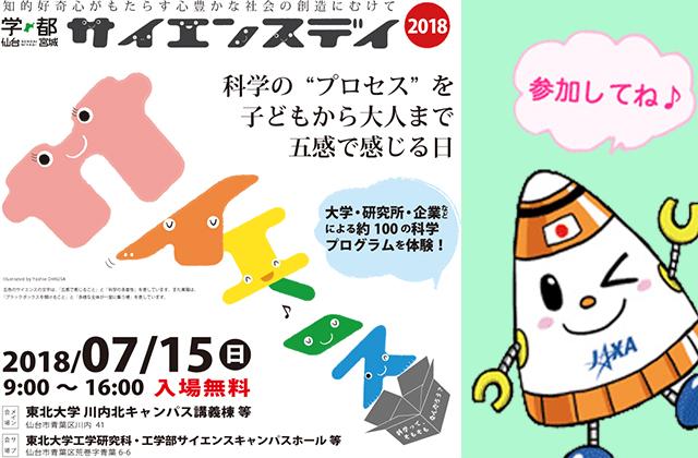 7/15(日)は「学都『仙台・宮城』サイエンス・デイ2018」に行って科学を五感で感じよう!