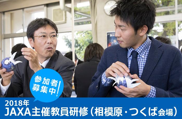 【参加募集】JAXA主催教員研修 参加者募集中!