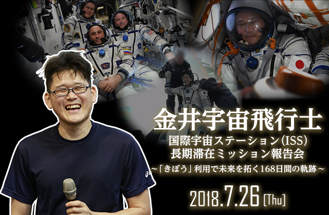 【事前募集】金井宇宙飛行士国際宇宙ステーション(ISS)長期滞在ミッション報告会開催!