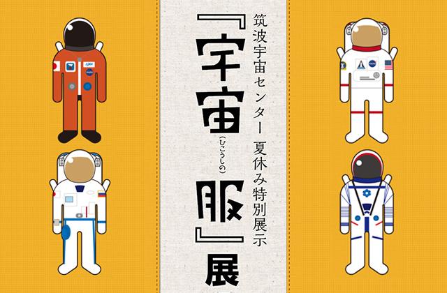 筑波宇宙センター 夏休み特別展示 『宇宙(ひこうしの)服』展