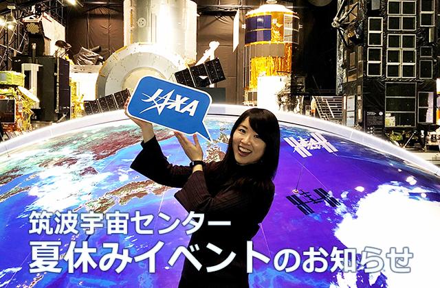 筑波宇宙センター 夏休みイベントのお知らせ
