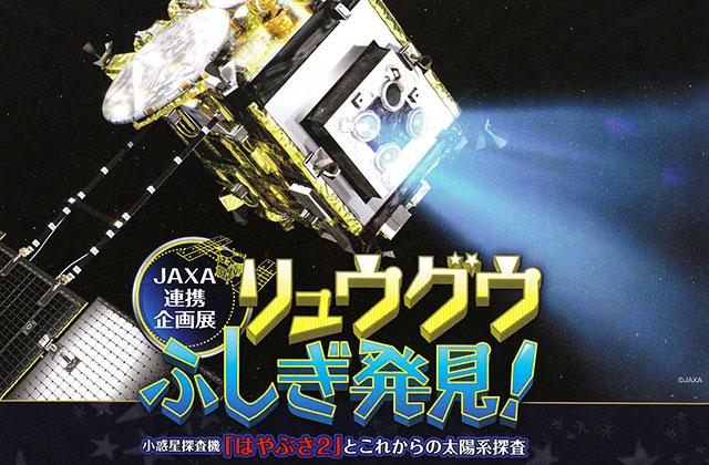 [企画展]JAXA×博物館 『リュウグウふしぎ発見!~小惑星探査機「はやぶさ2」とこれからの太陽系探査~』【相模原市立博物館】