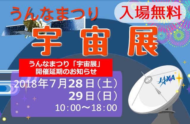 沖縄宇宙通信所 2018 うんなまつり「宇宙展」開催!