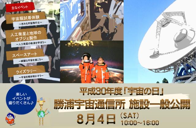 勝浦宇宙通信所 平成30年度「宇宙の日」における施設一般公開