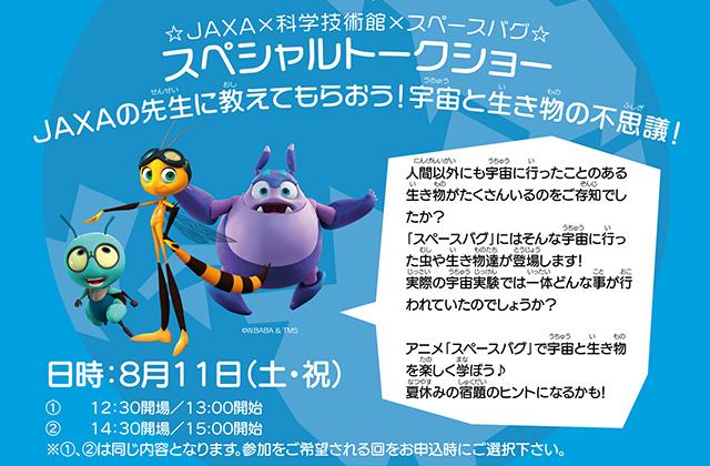 ☆JAXA×科学技術館×スペースバグ☆スペシャルトークショー JAXAの先生に教えてもらおう!宇宙と生き物の不思議!