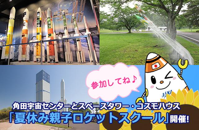 角田宇宙センター 8/19(日)、20(月)に、スペースタワー・コスモハウスと「夏休み親子ロケットスクール」を開催!