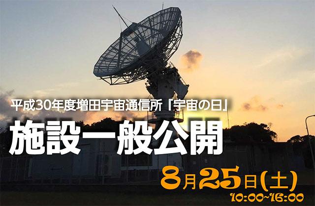 増田宇宙通信所 施設一般公開のお知らせ