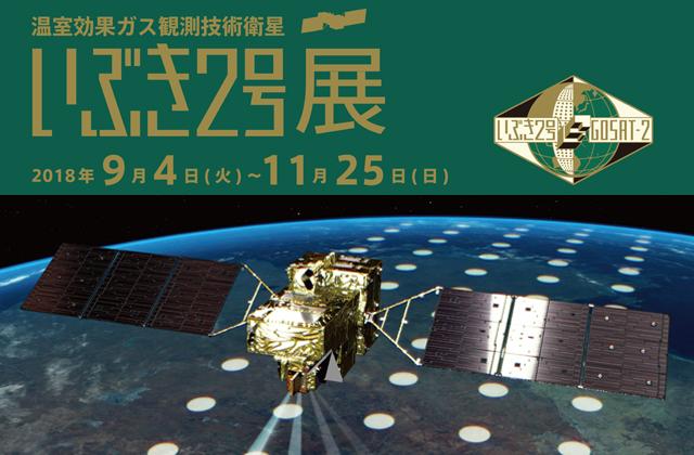 筑波宇宙センター プラネットキューブ企画展「いぶき2号展」
