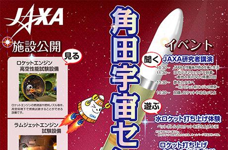 2018年 ~JAXA☆角田市「宇宙の日」イベント~ 角田宇宙センター 一般公開