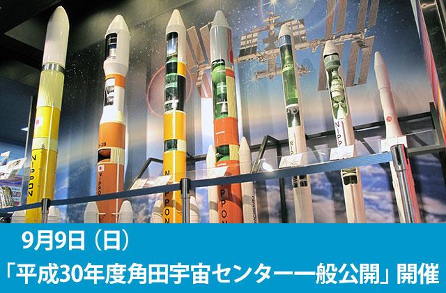 9月9日(日)「平成30年度角田宇宙センター一般公開」開催