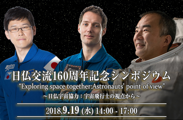 "日仏交流160周年記念シンポジウム ""Exploring space together:Astronauts' point of view"""