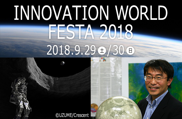 INNOVATION WORLD FESTA 2018
