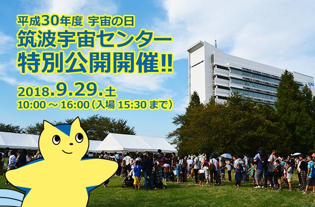 9月29日(土)筑波宇宙センター特別公開開催!!