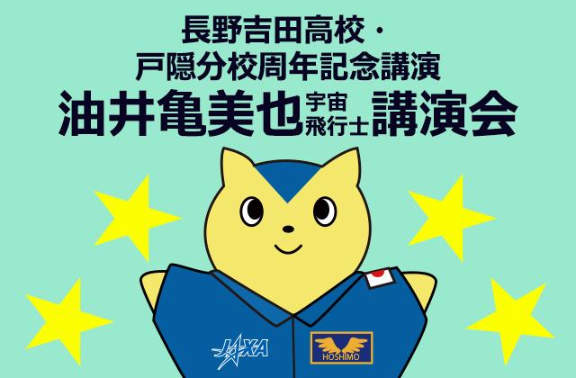 長野吉田高校・戸隠分校周年記念講演 油井亀美也宇宙飛行士講演会
