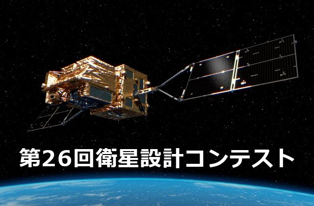 第26回衛星設計コンテスト