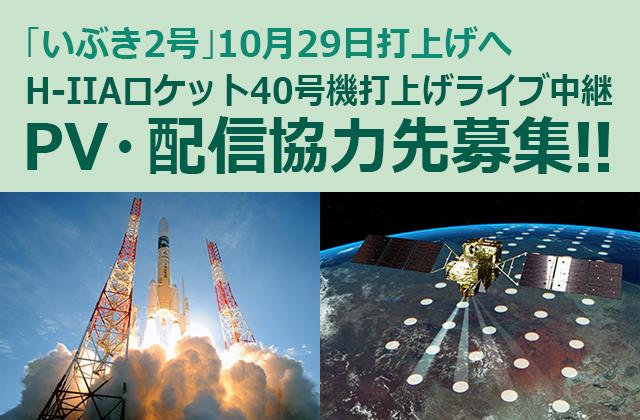 温室効果ガス観測技術衛星「いぶき2号」(GOSAT-2)/H-IIAロケット40号機打上げライブ中継のPV・配信協力先を募集します!