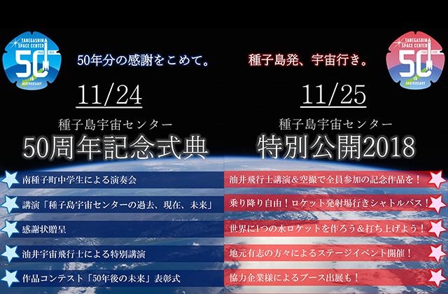 種子島宇宙センター50周年記念式典・2018年度特別公開を11月24日・25日に開催!