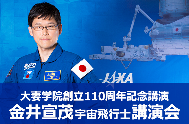 大妻学院創立110周年記念講演 金井宣茂宇宙飛行士講演会