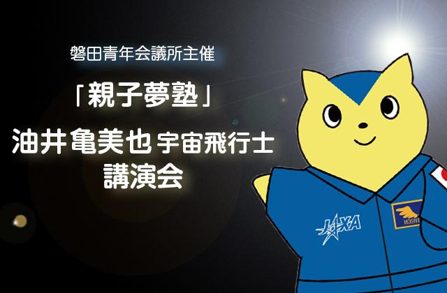 磐田青年会議所主催「親子夢塾」油井亀美也宇宙飛行士講演会