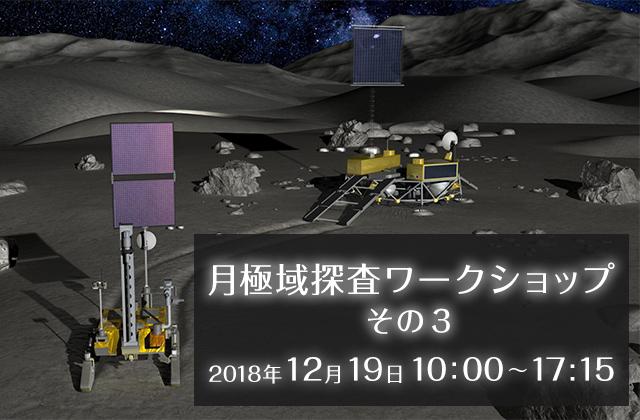 月極域探査ワークショップその3