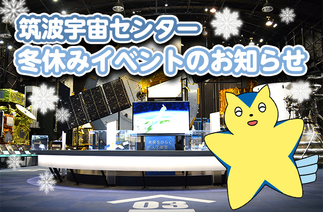 筑波宇宙センター 冬休みイベントのお知らせ