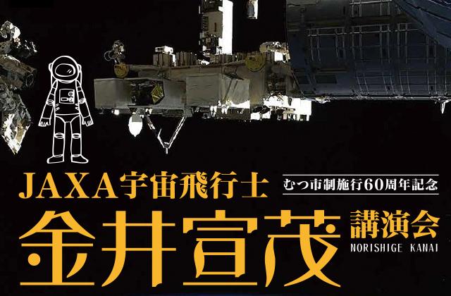 青森県むつ市主催 金井宣茂宇宙飛行士講演会