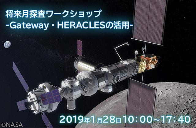 将来月探査ワークショップ ―HERACLES・Gatewayの活用―