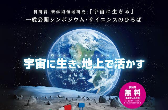 「宇宙に生きる」一般公開シンポジウム・サイエンスのひろば開催のお知らせ