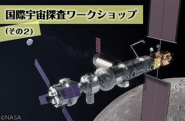 国際宇宙探査ワークショップ(その2)