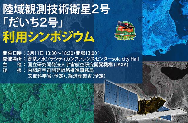 陸域観測技術衛星2号「だいち2号」利用シンポジウム