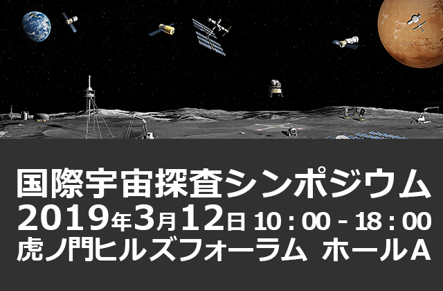 国際宇宙探査シンポジウム