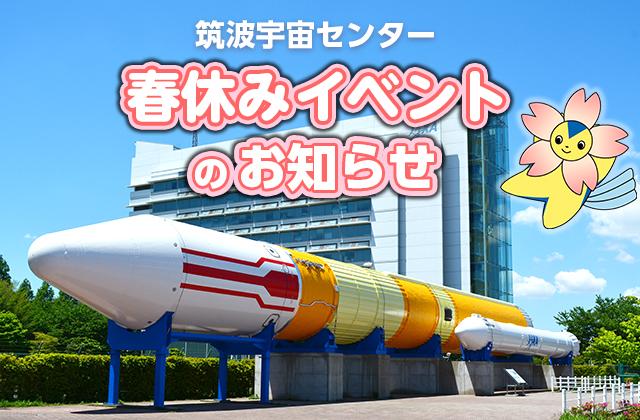 筑波宇宙センター 春休みイベントのお知らせ